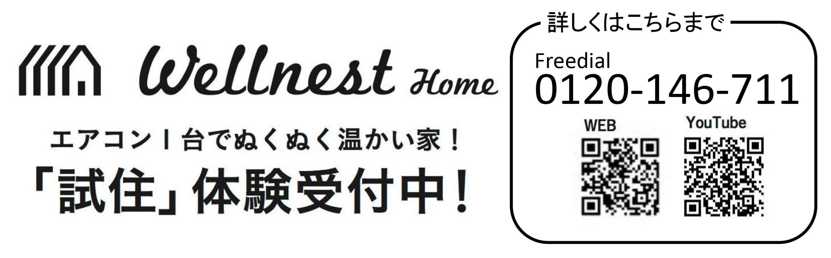 サンステップ賛同企業_香川県高松丸亀で夏涼しく冬暖かいマイホームを建てるならウェルネストホーム試住体験中
