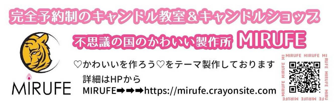 香川県高松市キャンドル教室キャンドルショップならMIRUFEミルフェ