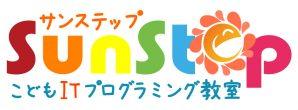 香川県高松のこどもITプログラミング教室サンステップ