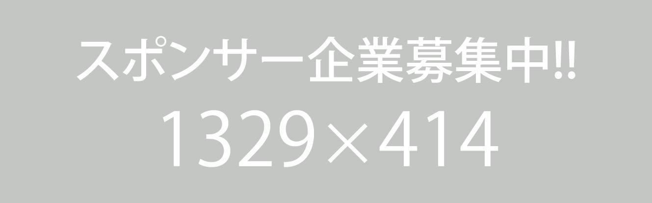 香川県高松市丸亀市小学生中学生こどもITプログラミングものづくり教室サンステップ-スポンサー企業広告掲載募集中
