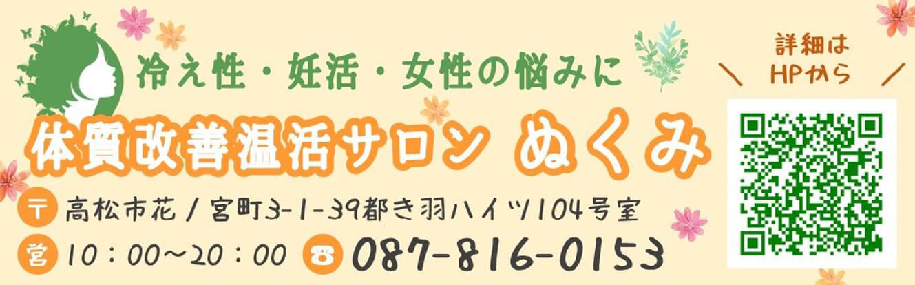 サンステップ賛同企業_香川県高松市の冷え性-妊活-女性の悩みに-体質改善温活サロンぬくみ