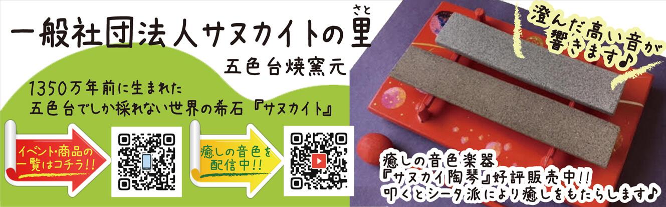 サンステップ賛同企業_サヌカイトの里香川県高松市五色台癒し音色サヌカイ陶琴